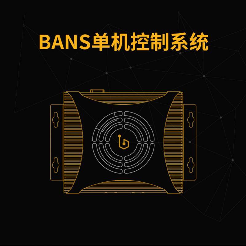 BANS单机控制系统