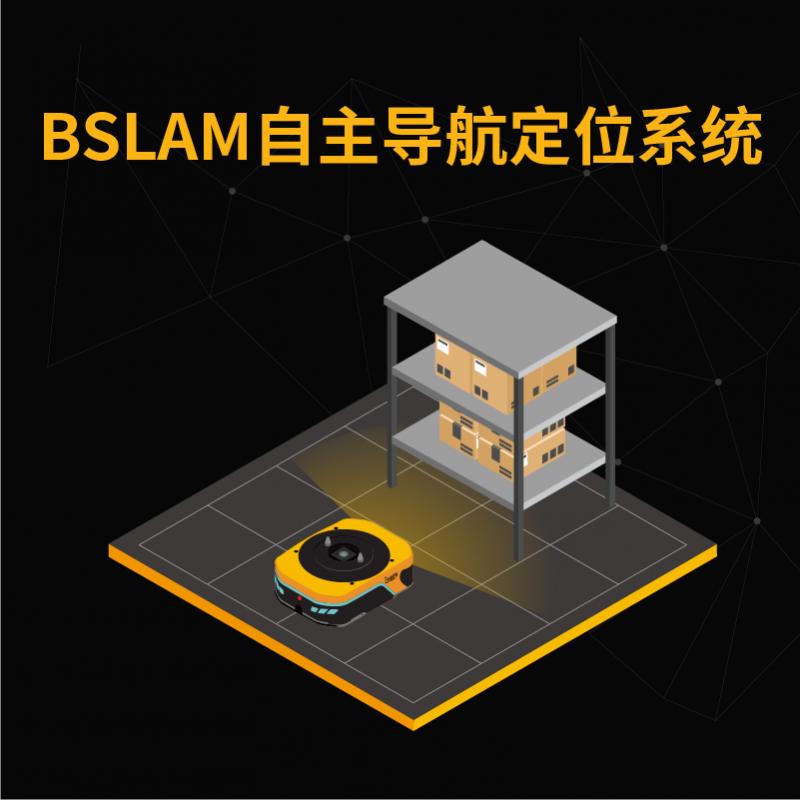 BSLAM自主导航定位系统