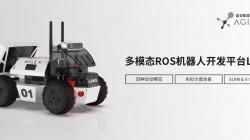 松灵新品丨全球首款多模态®ROS开发平台LIMO
