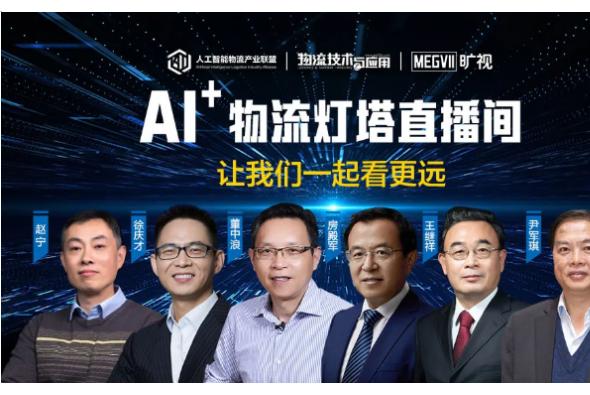 董中浪:AI更大的价值是助力商业模式升级