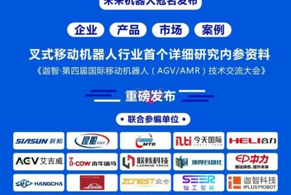 第四届国际AGV/AMR大会400+参会名单公布!